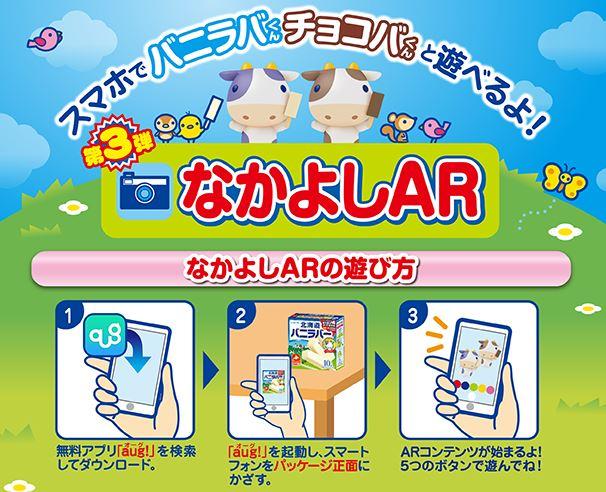 5つのARコンテンツでバニラバくんと遊ぼう!ロッテバニラバー北海道キャンペーン「なかよしAR」企画