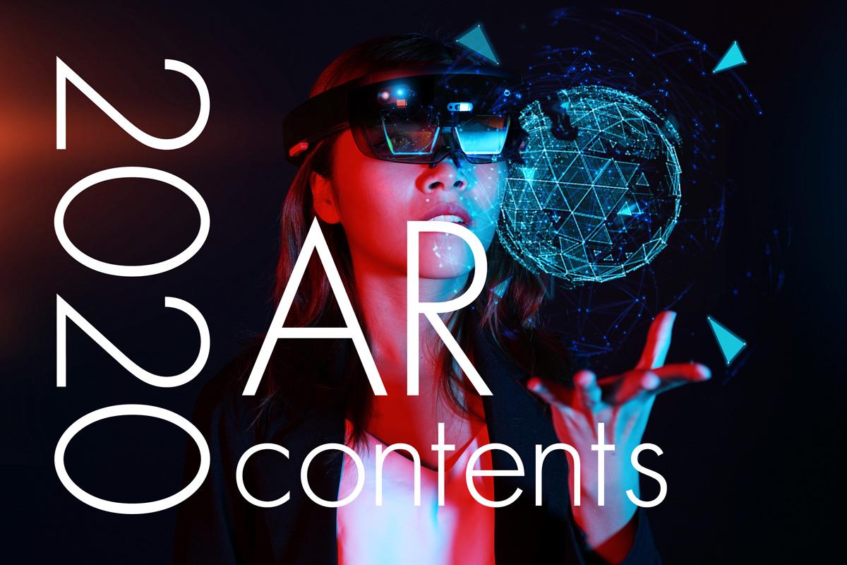 【2020年】リリース予定・注目されているARの最新コンテンツをまとめてみた