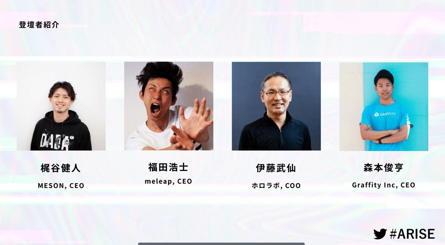 ARISE Startup Sessionに行ってきました!