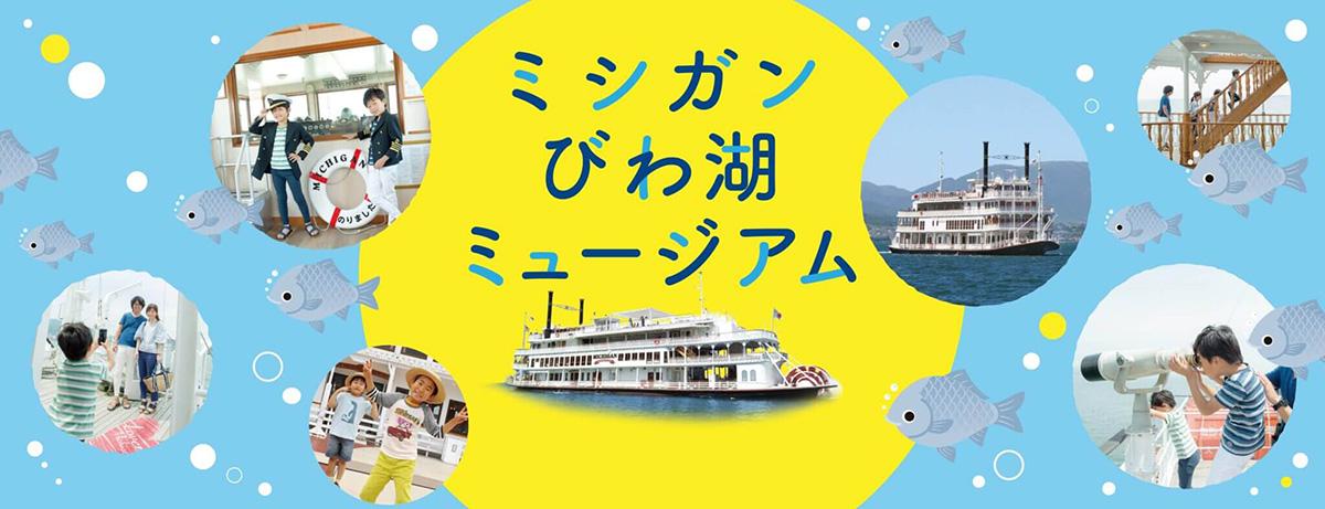 AR動画で魚の泳ぐ姿を観察!船上イベント「ミシガンびわ湖ミュージアム」で楽しみながら学習