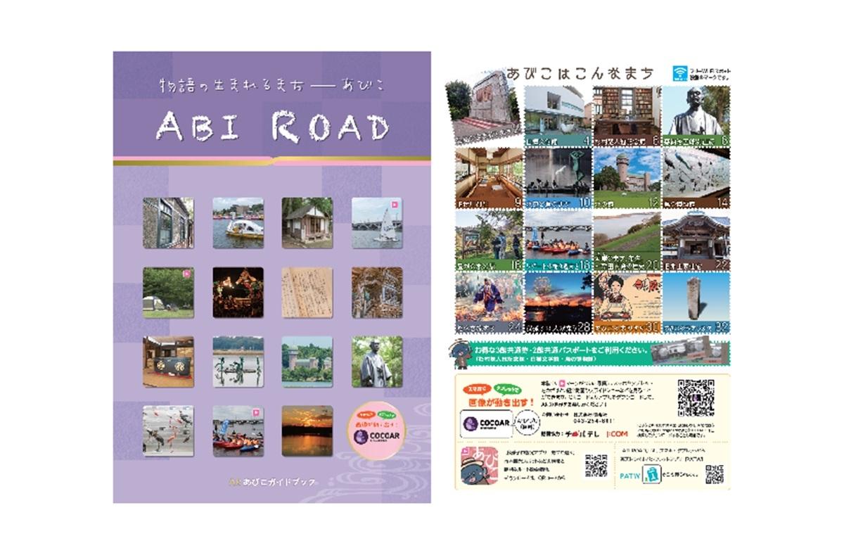 AR動画で我孫子観光が楽しめるあびこガイドブック「ABI ROAD」を改訂!観光動画を拡充