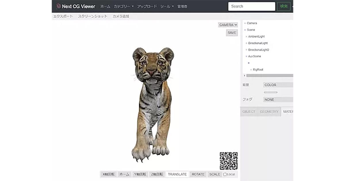 3DCGモデルのAR化などができるソフトウェア「NEXT CG VIEWER」リリース!ブラウザで閲覧からAR化まで可能