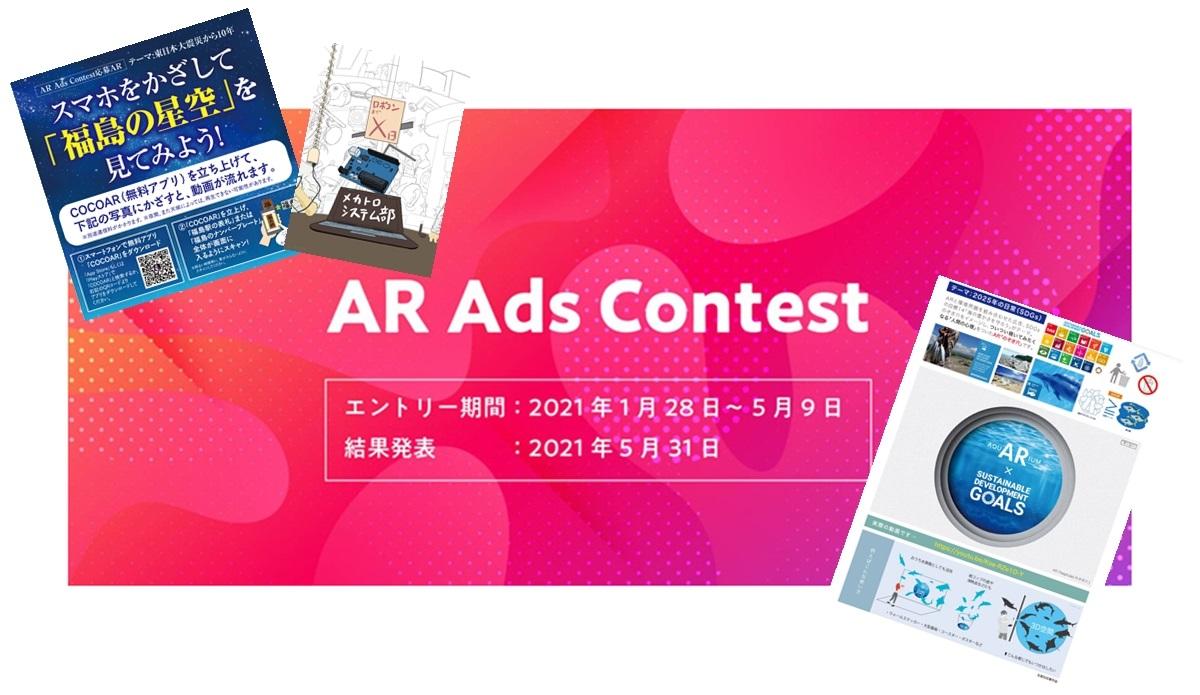 クラウドサーカス株式会社が開催した「AR Ads Contest」結果発表!受賞作品をまとめてみた