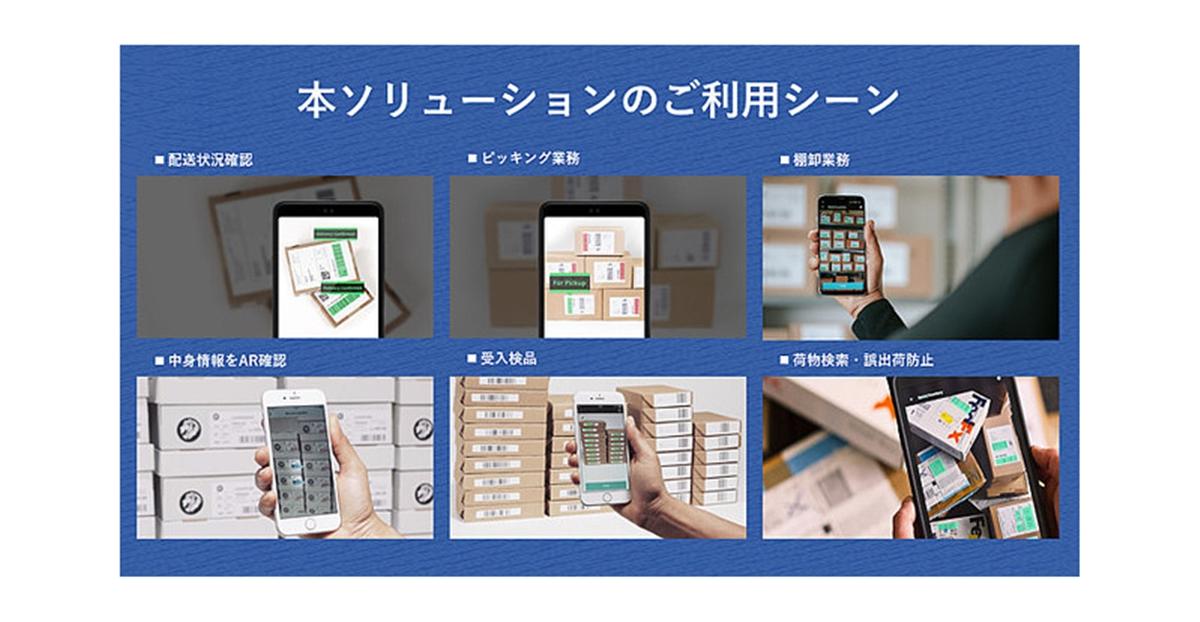 「AI×AR」で複数同時バーコードスキャンが可能に!東計電算がScandit社との技術提携で製造・物流業のDX推進
