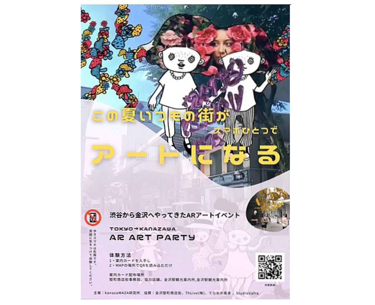 金沢市内で「ARアートパーティーKANAZAWA」開催中!街角でARアートを楽しめる