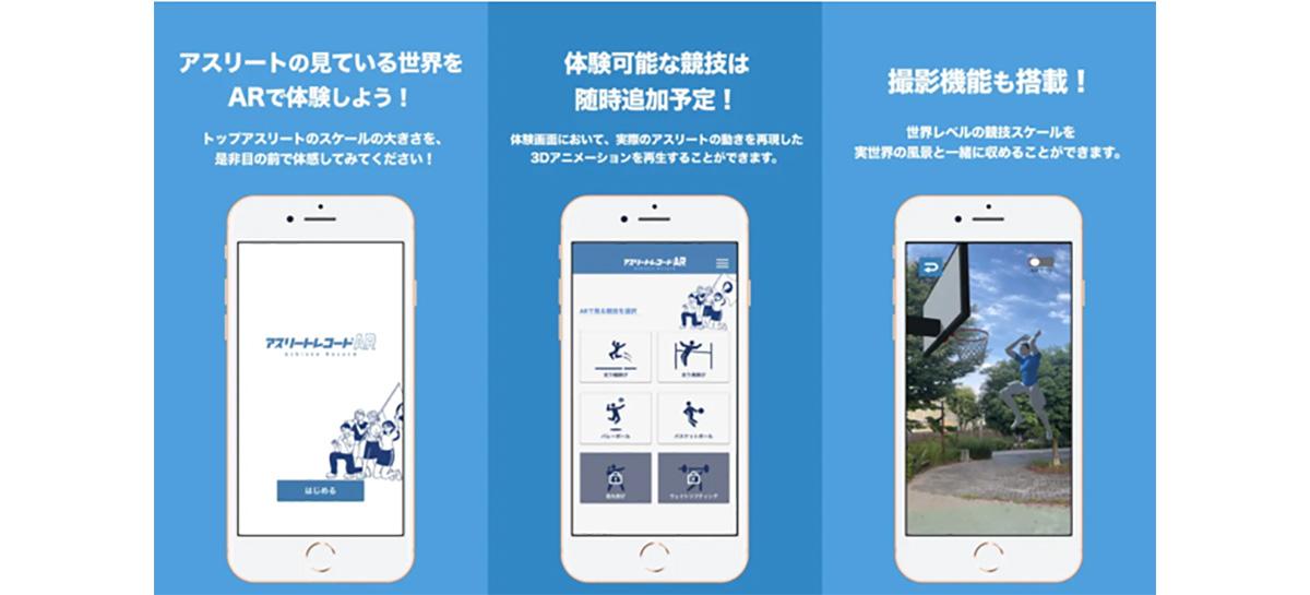 ARでアスリートのプレーを間近に体感できるアプリ「アスリートレコードAR」提供開始!撮影機能も搭載