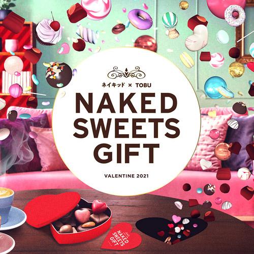 ARアートで贈るバレンタインギフトキット!チョコ×ネイキッド×東急百貨店のコラボ