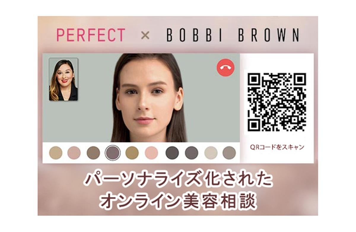 BOBBI BROWNがARとAIを活用したオンラインカウンセリング「BA 1 on 1」を米国限定で導入!