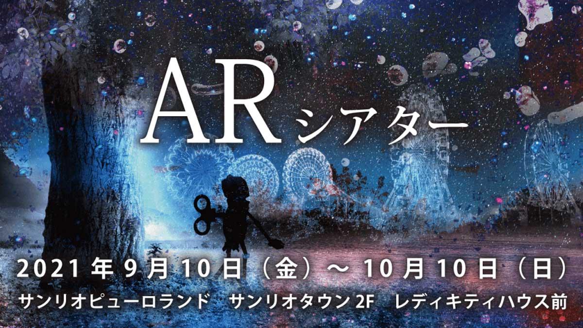 AR短編舞台「ARシアター」がサンリオピューロランドで展示開始!絵本の世界をARで体験