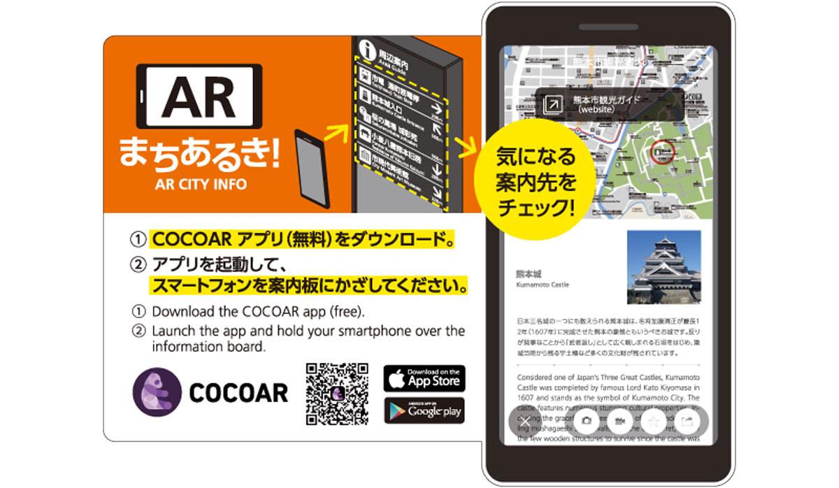 ARアプリ「COCOAR」が熊本市内99カ所の観光案内サインに採用!まち歩き環境向上を図る熊本市の施策