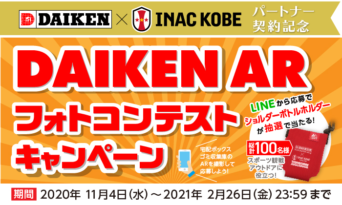 ARフォトコンテストキャンペーン開催!INAC神戸レオネッサとダイケンのパートナー契約記念