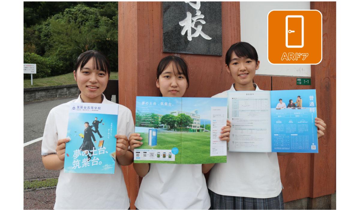 「ARドア」で筑紫台高等学校をバーチャル見学!高校のパンフレットから校内の雰囲気をAR/VR体験できる