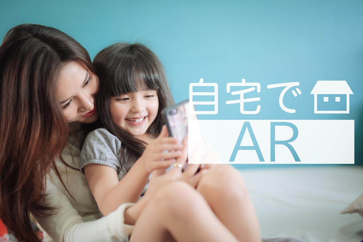 【おうちAR 3月版】大人から子供まで!自宅で試せる施策まとめ