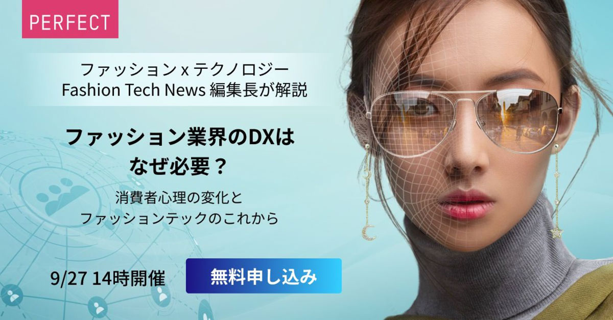 AR&AIを活用したファッションテックの無料オンラインセミナー開催!美容業界のDXを展開するパーフェクト株式会社