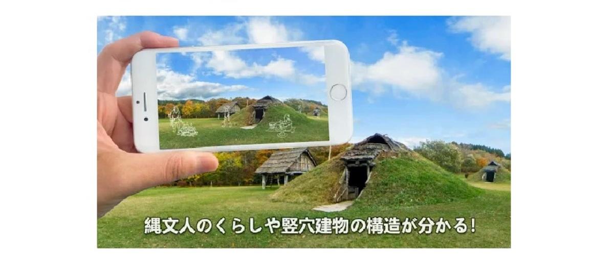 ARやVRを活用した「御所野遺跡ガイドアプリ」リリース!縄文時代にタイムスリップしたような体験が可能