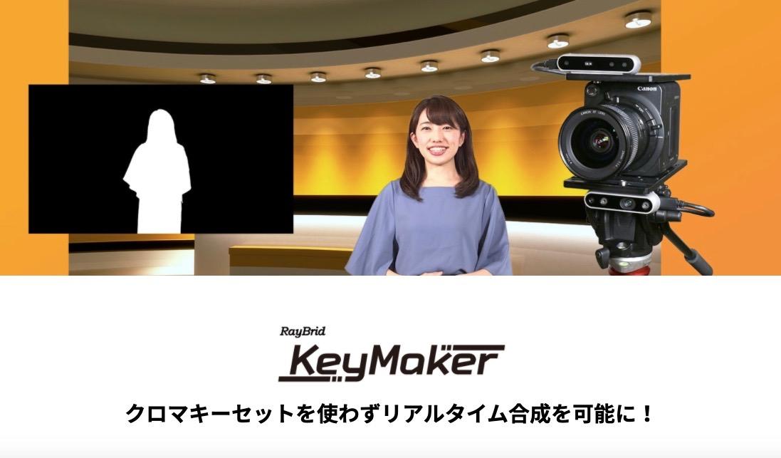 AR演出も可能な映像合成システム提供開始!グリーンバック不要の「KeyMaker Lite RS」