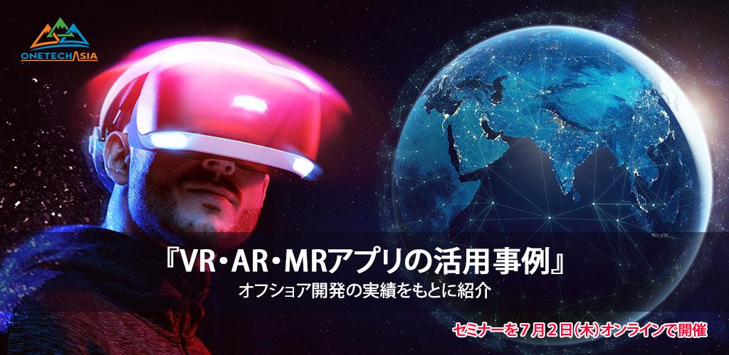 『VR・AR・MR業務支援アプリの活用事例』無料オンラインセミナーが7月2日開催