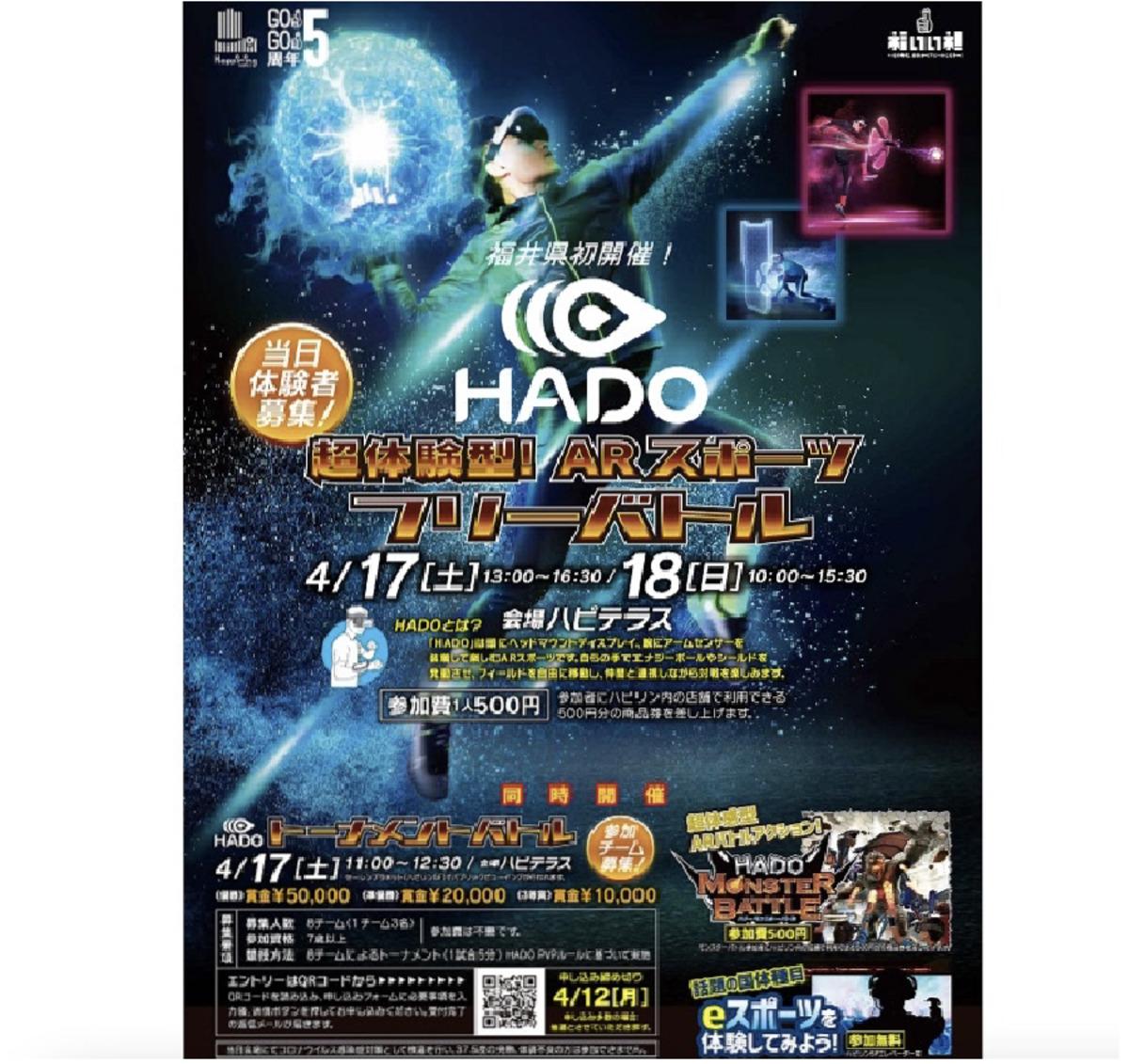 ARスポーツ「HADO」で5周年を祝福!JR福井駅西口のハピリン記念式典