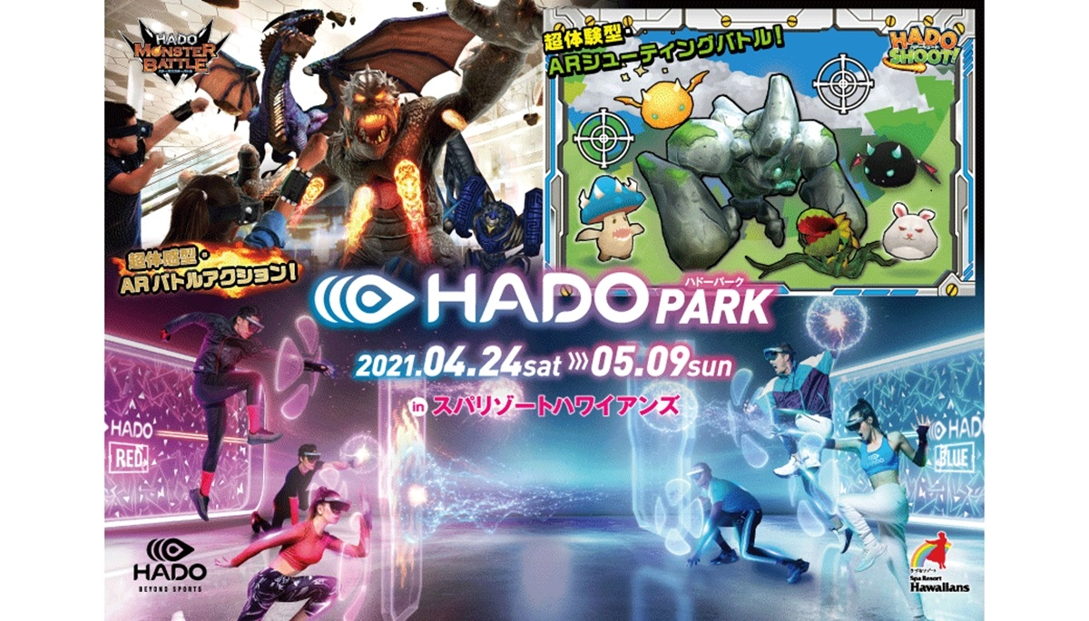 ARスポーツHADOが体験できる!「HADOパーク in スパリゾートハワイアンズ」開催決定