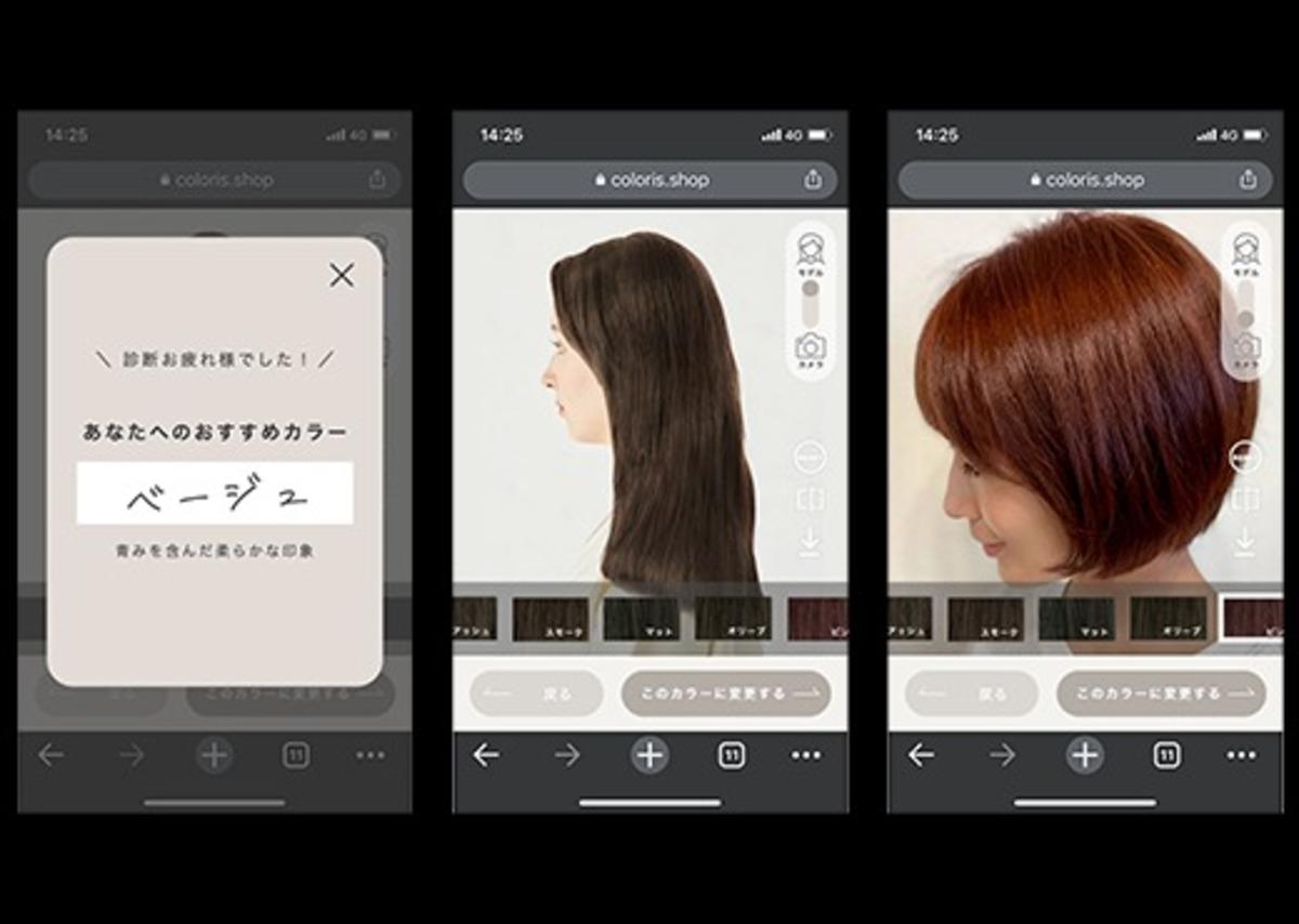 AR&AIを活用した「バーチャルヘアカラー」機能を「COLORIS(カラリス)」へ提供!パーフェクト株式会社の髪色シミュレーション