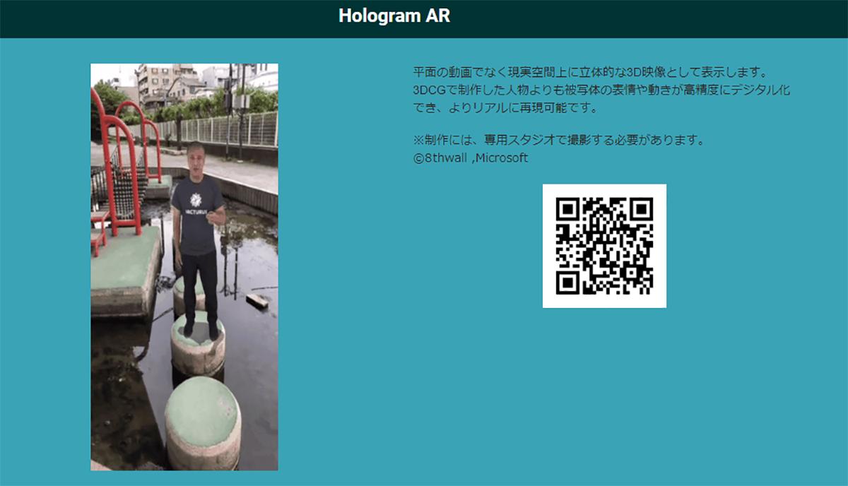 Hologram ARの提供開始!被写体の動きや表情をARでリアルに再現できる