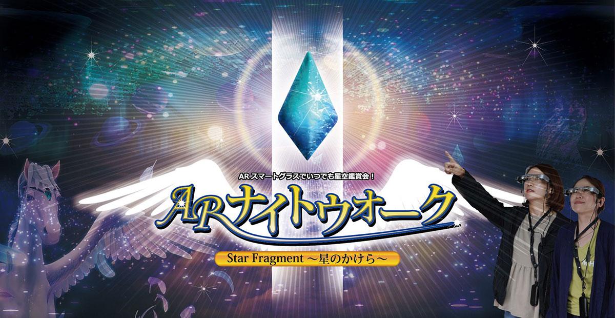 ARで星空鑑賞を楽しめる『ARナイトウォーク「Star Fragment〜星のかけら〜」』!長野県阿智村でスタート