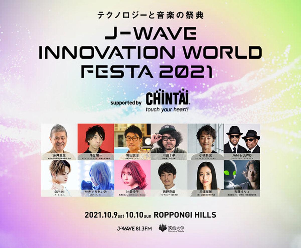 ARステージが必見の「イノフェス」開催!日本最大級のデジタル・クリエイティブフェスでARを駆使したスペシャルステージが登場