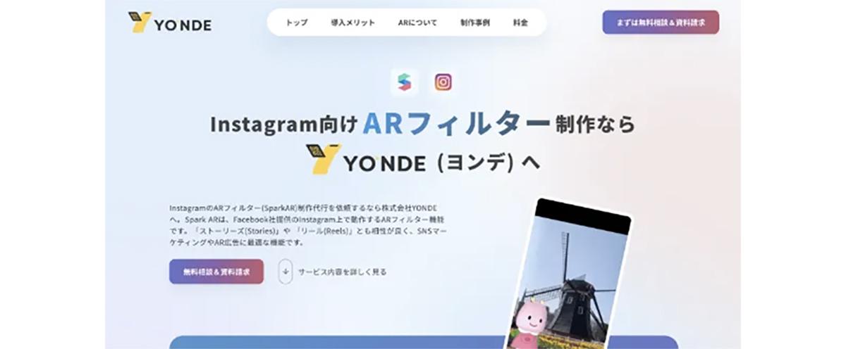 InstagramのARフィルターを使用した「ビューティーARコンテンツ」制作プラン提供開始!カラコン・コスメなどをAR試着可能