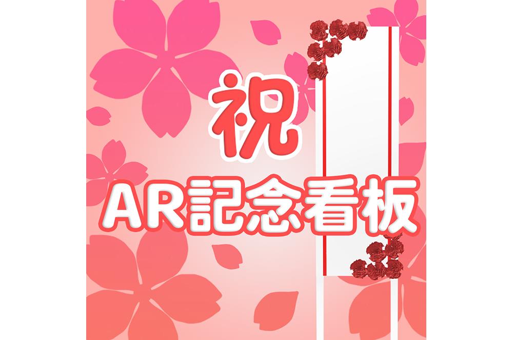 無料ARカメラアプリ「AR記念看板」アップデート!成人式にも対応できる