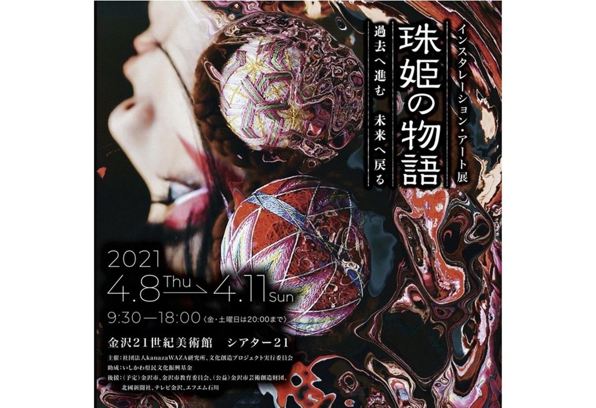 ARコンテンツを株式会社DONIMICAが金沢21世紀美術館で行われるアート展「珠姫の物語」に提供