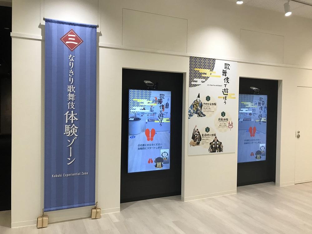 ARで歌舞伎「勧進帳」を体験!「勧進帳ものがたり館」リニューアルオープンでリアルな体感を!