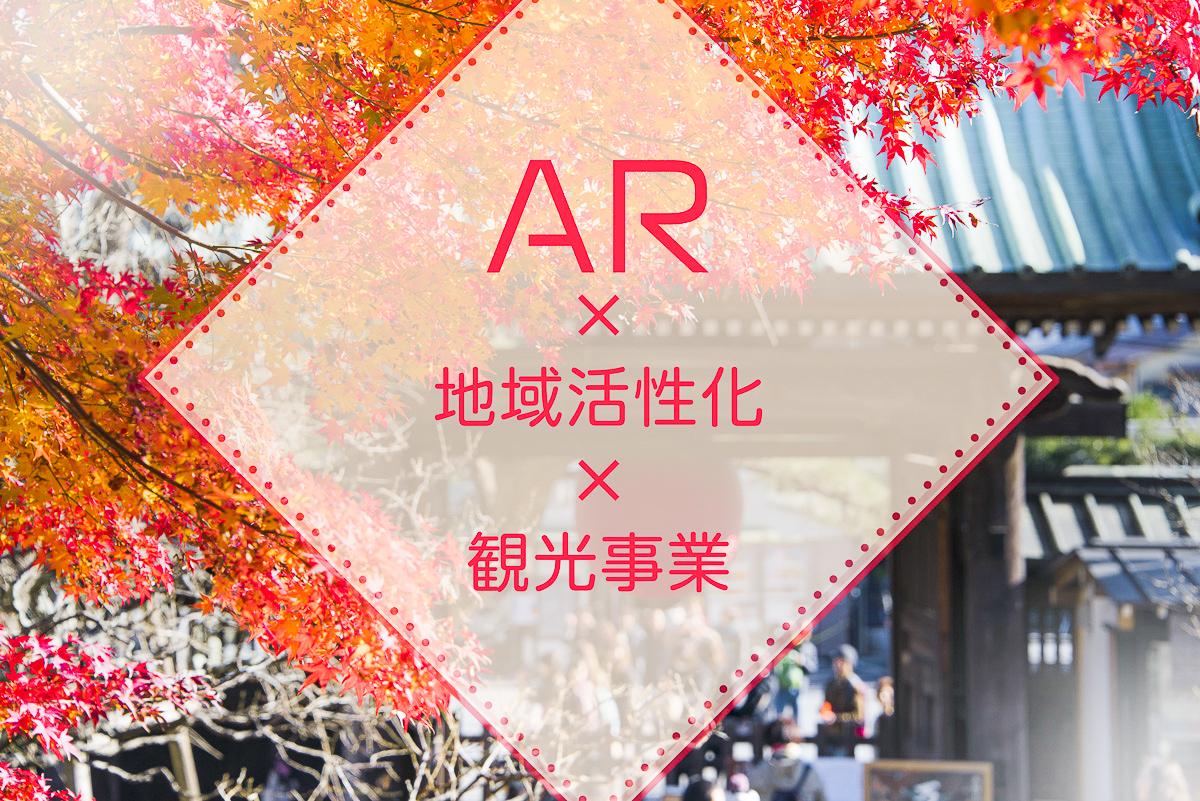 ARが観光事業・地域活性化に大活躍!そのメリットと魅力を、実際の活用事例を交えてご紹介
