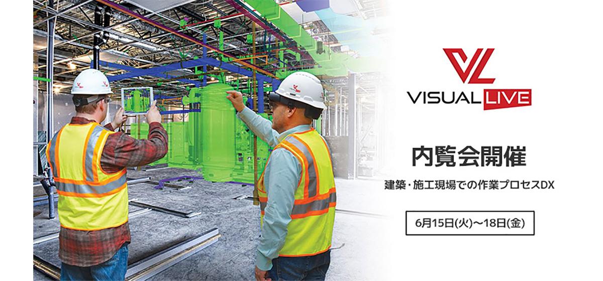 AR技術を活用した建築施工プロセスに革新を!VisualLive内覧会「建築・施工現場での作業プロセスDX」開催