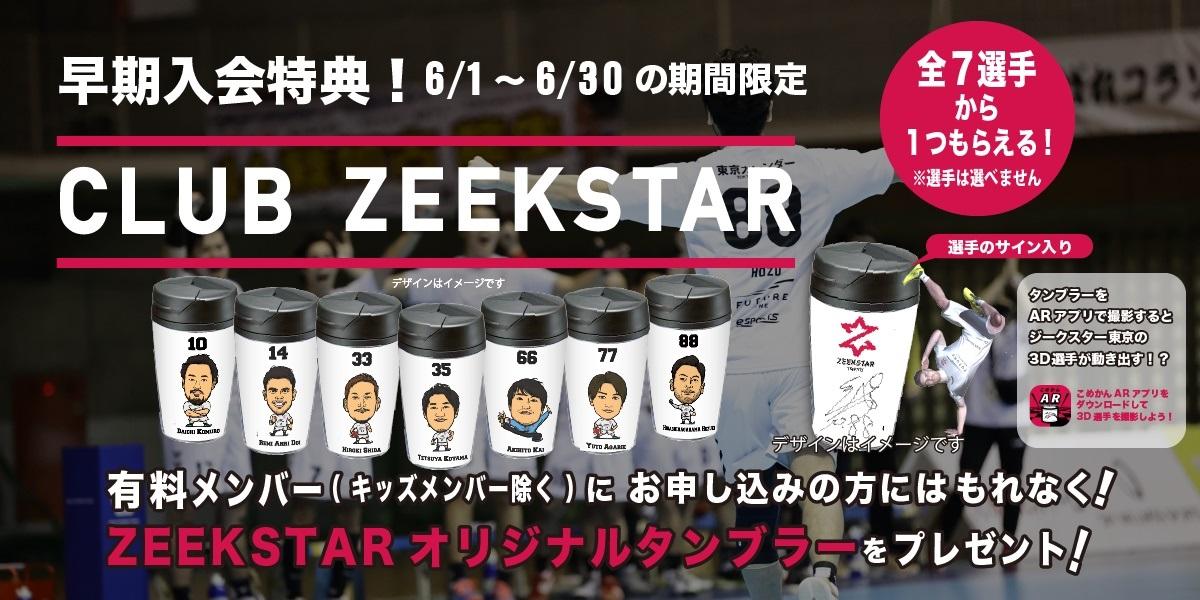 ARアプリ「こめかんAR」がバージョンアップ!ジークスター東京とコラボでARの選手が動き出す