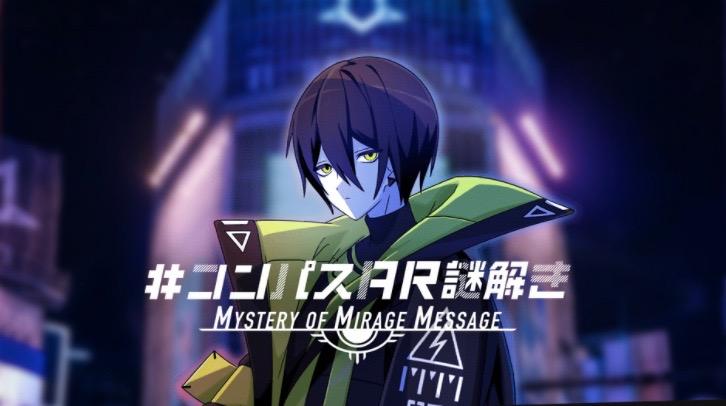 ARを活用した謎解きゲーム「#コンパスAR謎解き MYSTERY OF MIRAGE MESSAGE」が渋谷で開催
