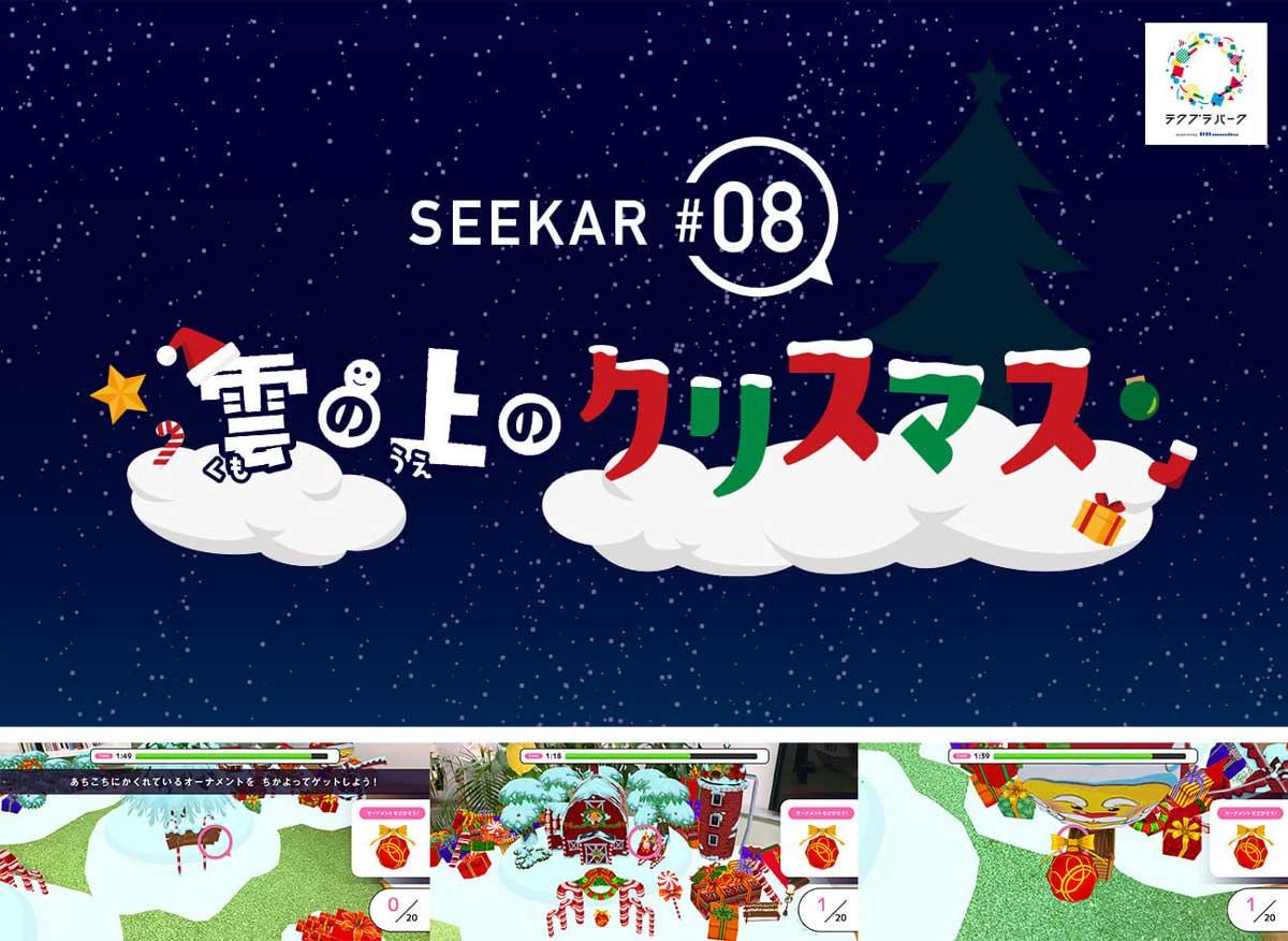 クリスマス限定のARゲーム「SEEKAR 雲の上のクリスマス」リリース!全国の商業施設やイベントに導入可能