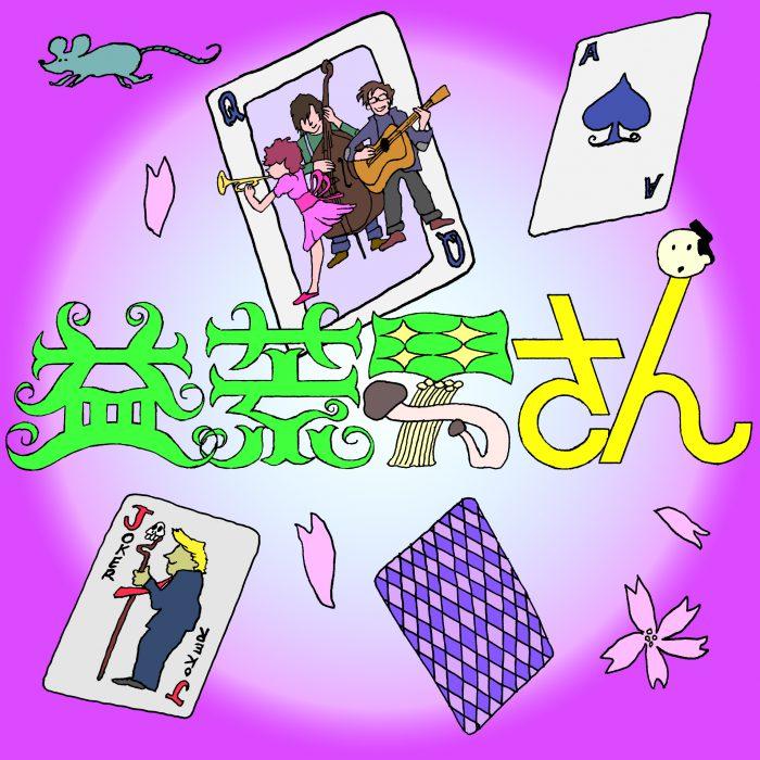【AR写真あり】ARフィルターでくるりの新曲「益荒男さん」の世界観を体験してみた!