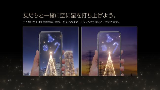 「ARイルミネーション」をLINEギフトで贈れるクリスマスキャンペーンをやってみた