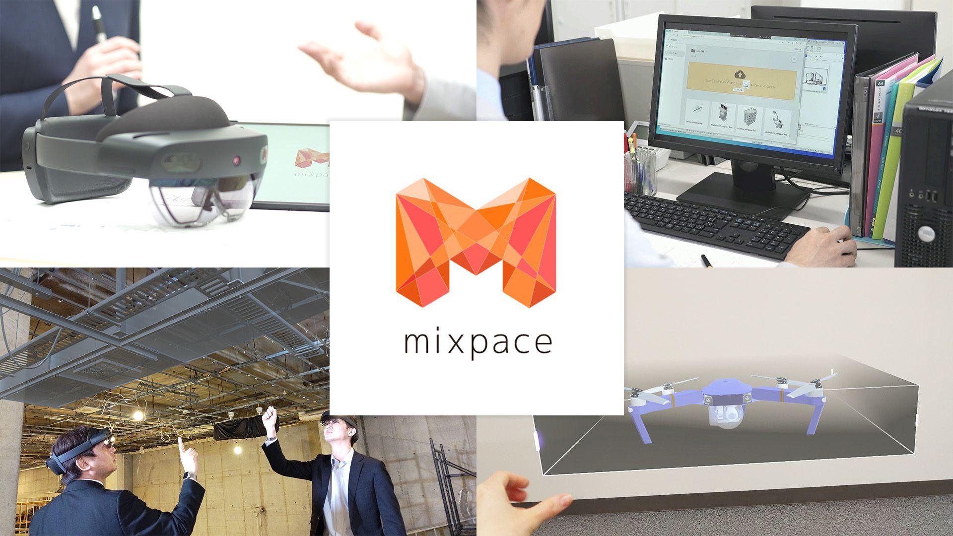 ARマーカーを活用した機能追加!アプリ「mixpace」で3Dモデル表示が可能に
