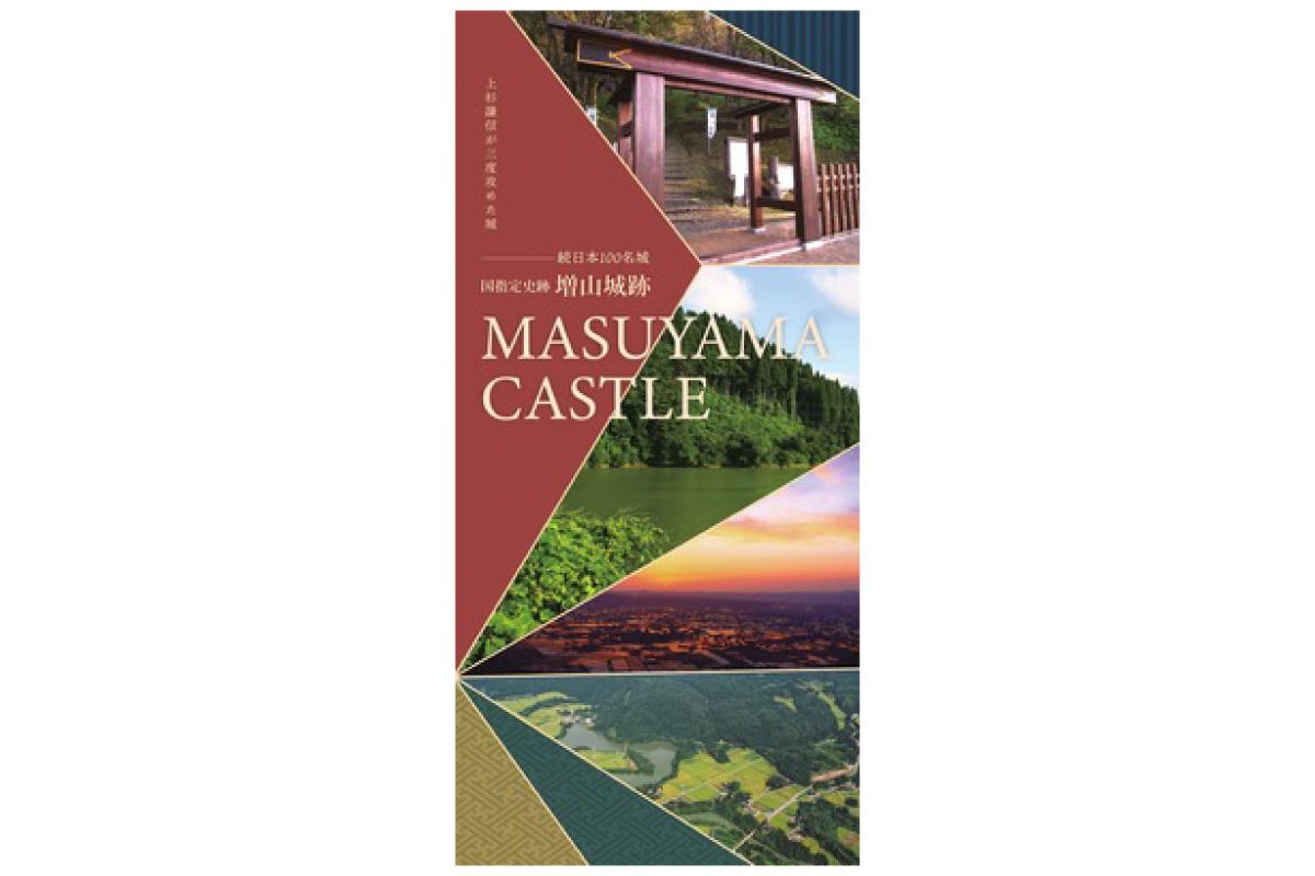 ARアプリが記載された増山城跡の新リーフレット!アプリ併用で増山城跡を楽しく学べる