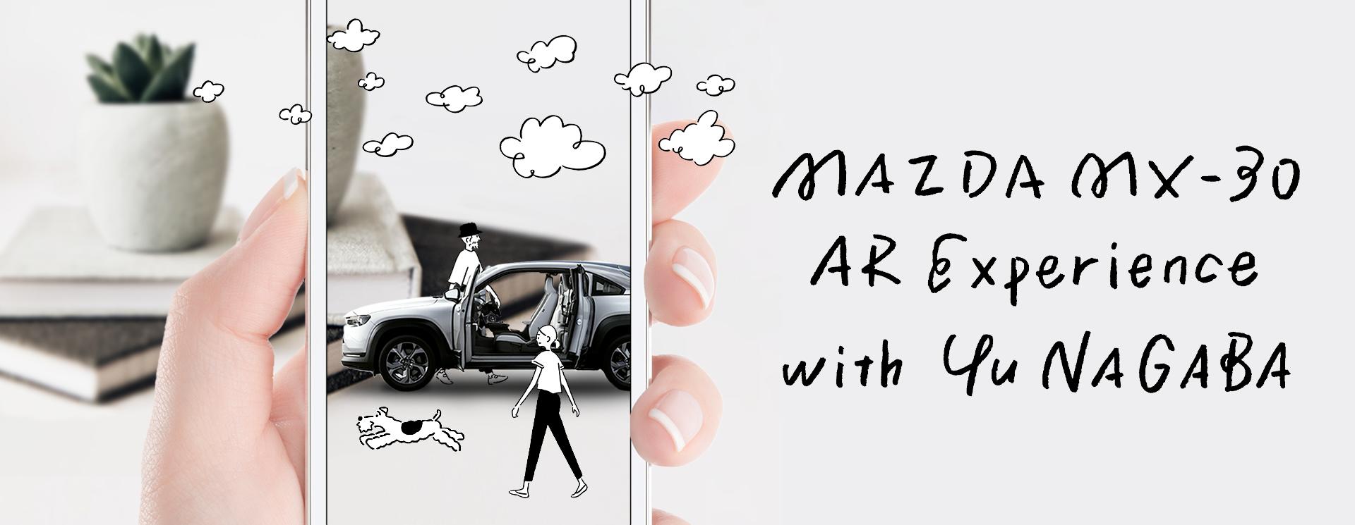 ARでマツダから発売された「SUV MX-30」を楽しもう!クリエーターとコラボしたARスペシャルコンテンツ公開