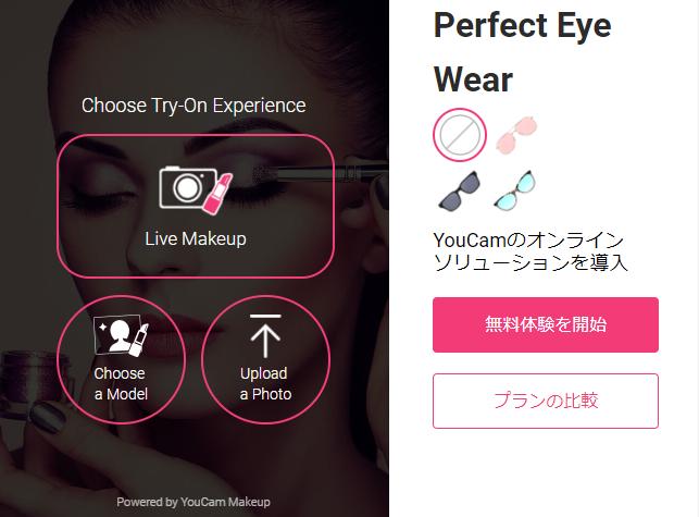 AR&AIを搭載したYouCamアプリでバレンタインを楽しもう!スペシャルコレクションリリース
