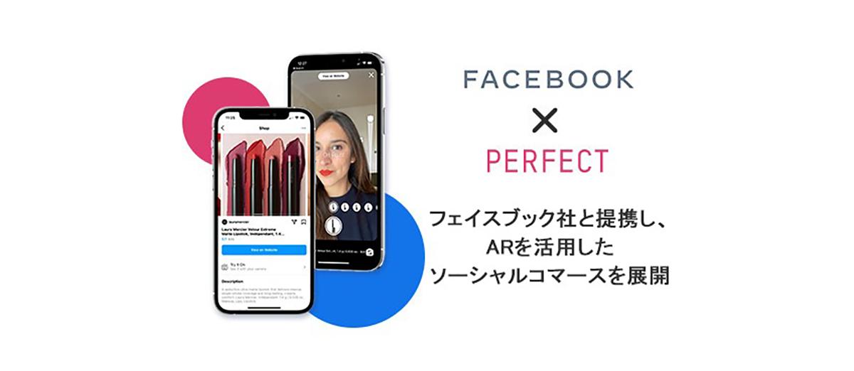 AR技術を活用したソーシャルコマース展開!Facebook社×パーフェクト社がInstagramでのARバーチャルメイク機能を提供