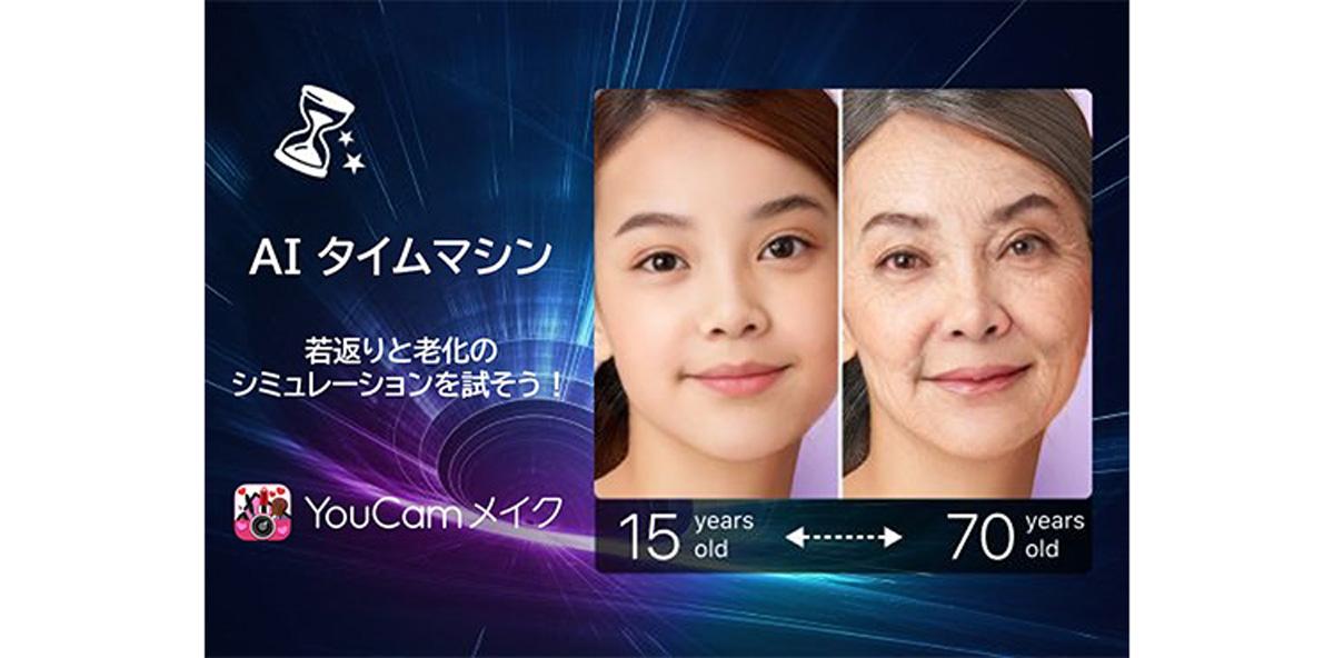 AR&AIアプリ「YouCamメイク」に最新機能「タイムマシン」搭載!若返りと老化のシミュレーションができる