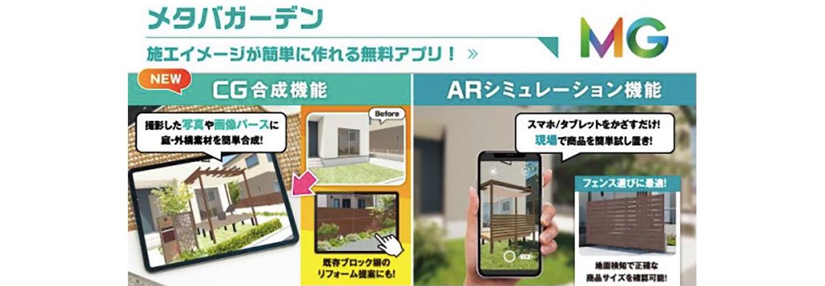 ARで庭や外構空間の施工イメージが確認できるアプリ「メタバガーデン」にCG合成機能追加!AR・CGを活用した業界初のアプリ