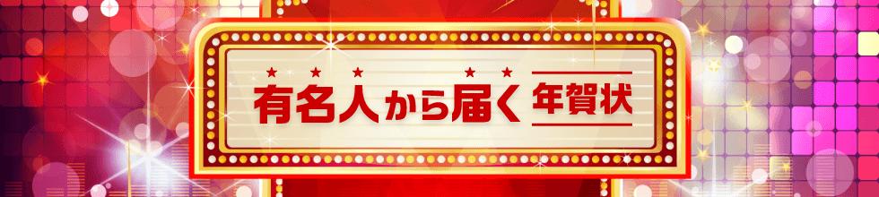 「AR年賀状」で有名人から年賀状が届く!Wリーグ「東京羽田ヴィッキーズ」から発売開始