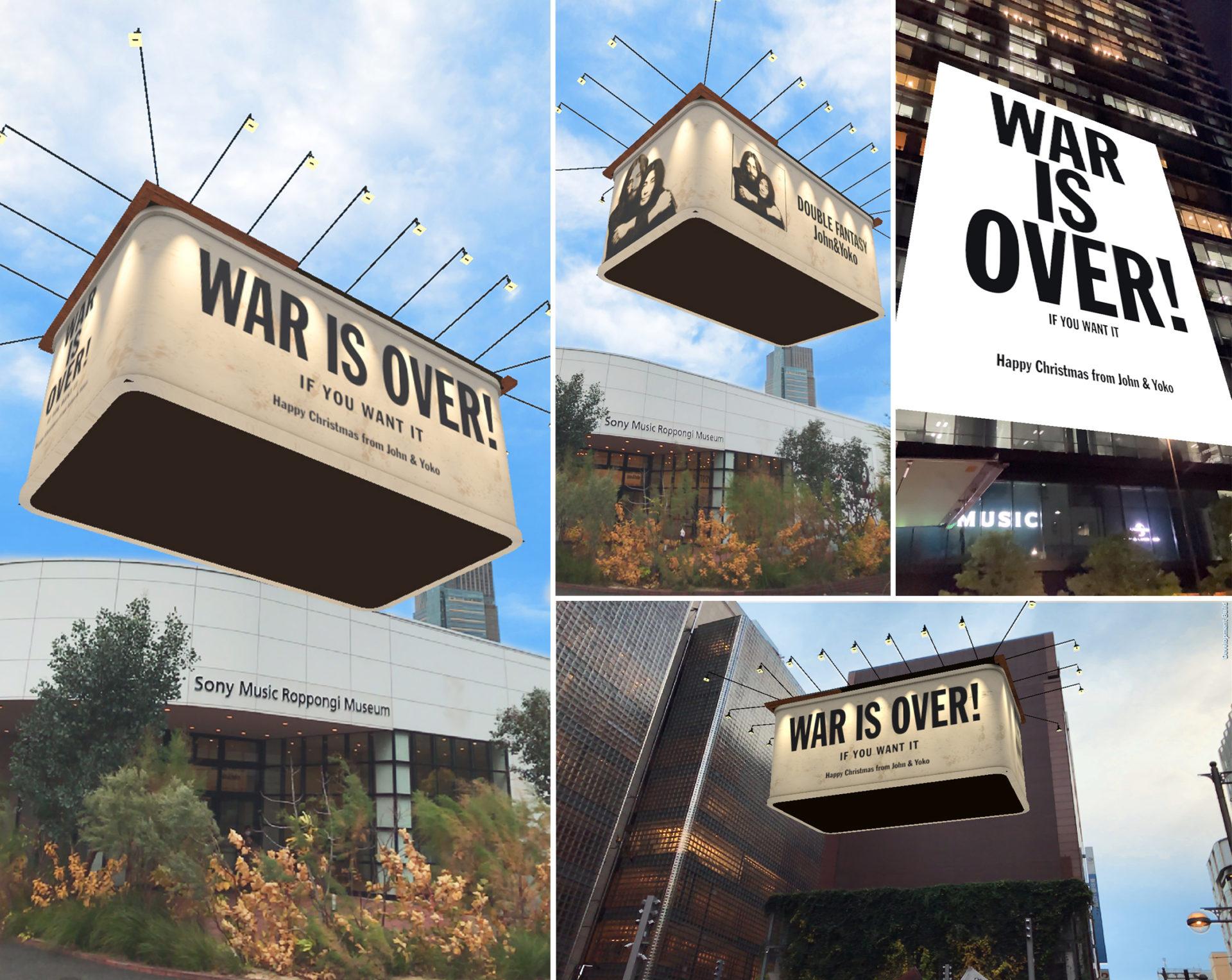 巨大ARビルボードが都内に出現!ジョン&ヨーコの「WAR IS OVER!(IF YOU WANT IT)」を忠実に再現