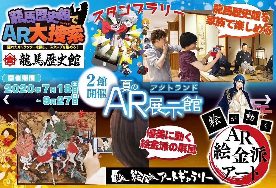 アクトランド、ACT ARプロジェクト第二弾「アクトランド夏のAR展示館」を発表。ARスタンプラリーやARアートを展開