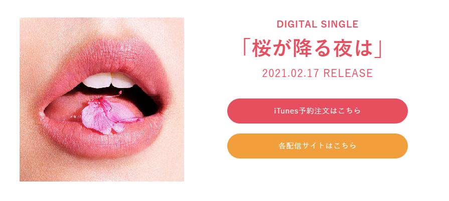 InstagramのARフィルターが公開!あいみょんの新曲「桜が降る夜は」の世界観を楽しもう