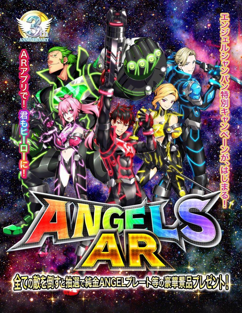 ARアプリ「ANGEL HALO AR」がリリース!エンジェルシャンパンのボトルからバトルが楽しめる
